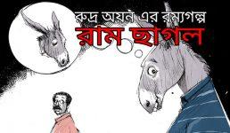 রুদ্র অয়ন এর রম্যগল্প-রাম ছাগল