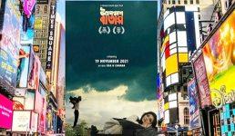 নিউইয়র্কের টাইমস স্কয়ারে মুক্তি পাচ্ছে 'ঊনপঞ্চাশ বাতাস'
